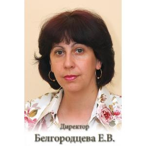 БелгородцеваЕВ.jpg